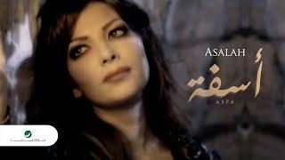 Asalah Asfa اصالة  - اسفة