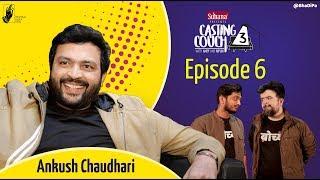 Casting Couch S3E6 Ankush Chaudhari with Amey & Nipun | #CCWAN3 #bhadipa