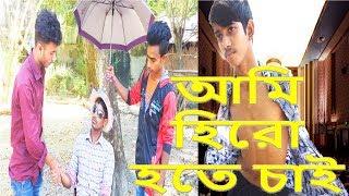 𝗔𝗺𝗶 𝗛𝗲𝗿𝗼 𝗛𝗼𝘁𝗲 𝗖𝗵𝗮𝗶  | আমি হিরো হতে চাই | Bangla Funny Video 2017|By Kafb