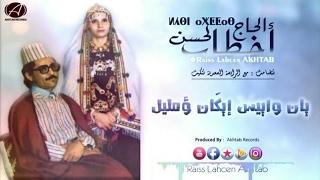 Raiss Lahcen Akhtab - Yan Wayyis Igan Omlil (Tandamt Ft. Saadia Tatiggit) | يان واييس إيگان ؤمليل