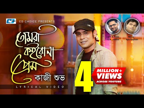 Xxx Mp4 Tomra Koirona Prem Kazi Shuvo Apu Rayhan Official Lyrical Video Bangla Song 2017 3gp Sex