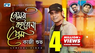 Tomra Koirona Prem | Kazi Shuvo | Apu Rayhan | Official Lyrical Video | Bangla New Song 2017