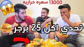 تحدي أكل 25 برجر13000سعرة حراريه/ الجائزة جوال!!!😱⛔️