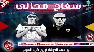مهرجان سفاح مجالى تيم ملوك الدوشة 2019 على شعبيات SAFA7 MAGALY - MELOK ELDAWSHA