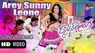 Ramleela| Arey Sunny Leone | Chiranjeevi Sarja, Amulya | Sanjjana | Anup Rubens | Kannada Songs