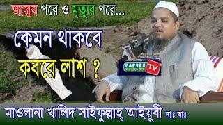 কেমন থাকবে কবরে লাশ? Maulana Khaled Saifullah Ayubi.Bangla waz 2018