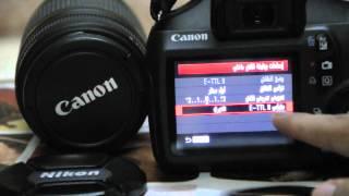شرح على كاميرا الكانون | تغير لغة الكاميرا و حل مشكلة الفلاش #استفسار_مصور