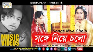 Songe Niye Cholo by Maruf Munna !! A True Love Story Don't Miss !! Media Plant Present's