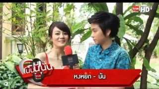 Nan & HongYok AF10: Yes Or No 2 5 - Behind the Scene