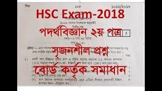 HSC 2018 Physics 2nd Paper Creative Solution by  Education Board