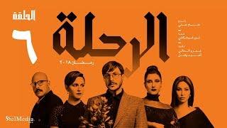 مسلسل الرحلة - باسل خياط - الحلقة 6 السادسة كاملة بدون حذف  | El Re7la series - Episode 6