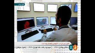 Iran Bistun Kavir co. made Mining Fleet Dispatching system ساخت ديسپچينگ كنترل هوشمند معدن