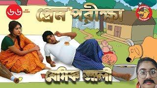 Bangla Natok | Basic Ali-66: Prem Porikkha | Comedy | বাংলা নাটক | প্রেম পরীক্ষা