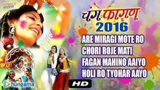 Nonstop Rajasthani Fagun Song 2016   AUDIO JukeBox   MP3 Songs   फागुन गीत   Nonstop Fagun Hits
