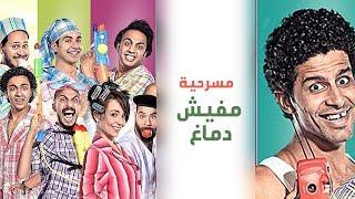 Masrah Masr ( Mafish Demagh) | مسرح مصر - مسرحية  مفيش دماغ