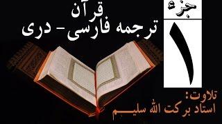 قرآن کریم با ترجمه صوتی فارسی - دری   جزء اول  