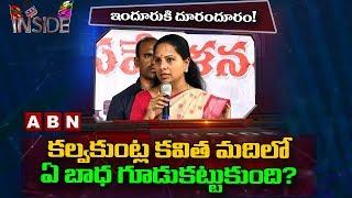 Reasons Behind TRS Ex MP Kavitha's Silence | Inside | ABN Telugu