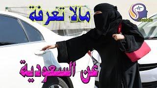 اغرب 10 حقائق عن المملكة العربية السعودية سوف تصيبك بالدهشه !