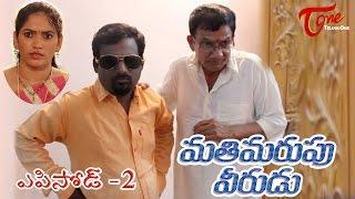Mathimarupu Veerudu - Episode 2 | Latest Telugu Short Film 2016 | by Deekshitha Entertainments