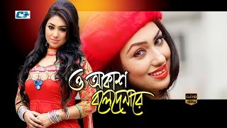 O Akash Bole Dena Re | apu biswas | Bangla Movie Song | HD