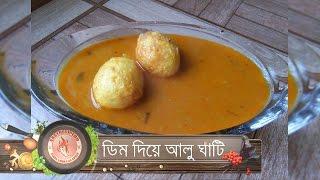 ডিম দিয়ে আলু ঘাটি বা আলুর ডাল || Potato Egg Curry || Dim diya Alu gathi