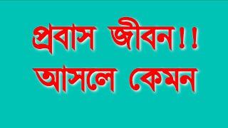 প্রবাসী শ্রমিক শর্টফিল্ম probasi shromic bangla natok