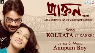 Kolkata Song Teaser | Praktan | Anupam Roy | Shreya Ghoshal | New bengali song 2016