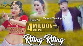 Riting Riting - Paawal Chamling Rai & Melina Rai Ft. Alisha Rai | New Nepali Lok Pop Song 2017