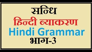 Hindi Grammar| Sandhi| हिन्दी व्‍याकरण संधि Part-3 for MP S.I., UP S.I., railway, SSC,Exams