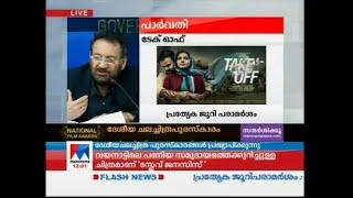 ദേശീയ ചലച്ചിത്ര പുരസ്കാര പ്രഖ്യാപനം, തത്സമയം | National Film Awards |