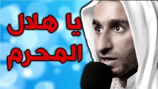 يا هلال المحرم نعي حسيني حزين بصوت عبدالحي قمبر - عاشوراء الامام الحسين - شهر محرم