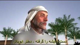 Aisha and Muhammad I part 3