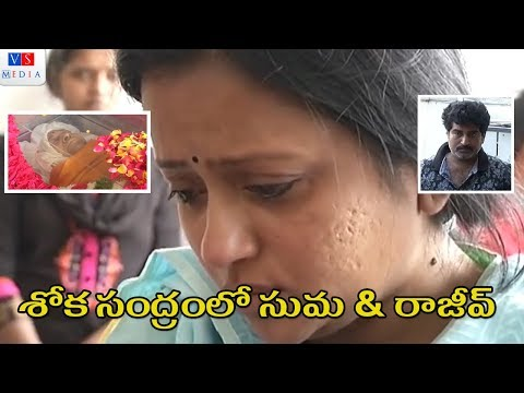 Xxx Mp4 Actor Rajeev Kanakala Mother Passed Away Anchor Suma Rajeev Kanakala Lakshmi Devi Kanakala 3gp Sex
