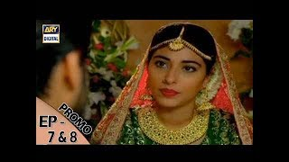 Faisla Episode 7 & 8 ( Promo ) - ARY Digital Drama