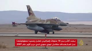 إقرار إسرائيل باستهداف نووي سوريا.. رسالة مبطنة لإيران
