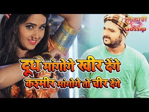 Xxx Mp4 Doodh Mangoge To Kheer Denge Kashmir Mangoge Cheer Denge Pawan Singh Kajal Raghwani 3gp Sex