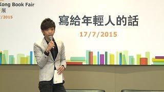 香港書展2015:寫給年輕人的話