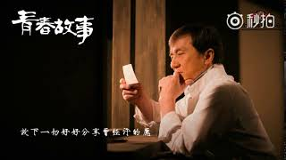 "Jackie Chan - ""青春故事 - Qing Chun Gu Shi"" (Childhood Stories)"