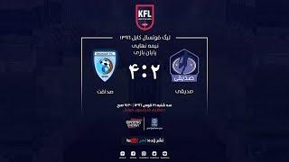 Kabul Futsal League Semi Final 1 Highlights