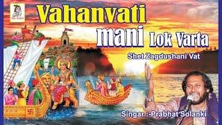 Gujarati New Lok Varta | Vahanvati Maa Ni Lokvarta | Gujarati Bhajan | Bhakti Geet