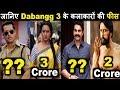 Dabangg 3 Full Starcast Salary Salman Sonakshi Arbaaz Sudeep Prabhu Deva