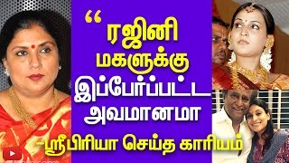 Rajini daughter Aishwarya teased by Rajinikanth's co actress Sri Priya   Controversial SPeech