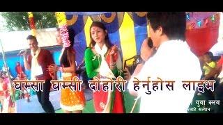 दोहोरीको घम्साघम्सी लाइभ हेर्नुहोस _Bhagirath Chalaune&Roshani Budha Live Dohori Salyan_2073