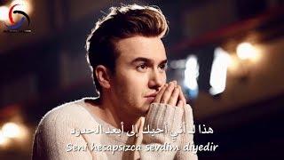 مصطفى جيجلي - لا أستطيع أن أعدك مترجمة للعربية Söz Veremem