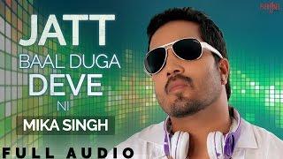 Mika Singh : Jatt Baal Duga Deve Ni | New Punjabi Bhangra Song 2017 | Bhangra Dance Dj Song