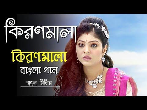 Xxx Mp4 KIRANMALA আয়ে কিরণমালা আয় Kiranmala শিরোনাম কথা গানের Kiranmala সিরিয়াল সং বাংলা সিরিয়াল 3gp Sex
