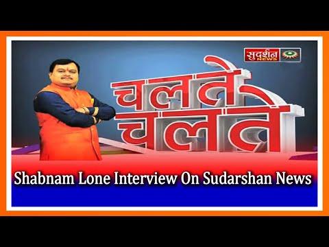 Xxx Mp4 Shabnam Lone Interview On Sudarshan News With Suresh Chavhanke ChalteChalte 3gp Sex