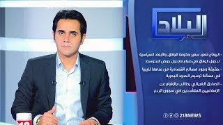 اليونان تطرد سفير حكومة الوفاق | برنامج البلاد