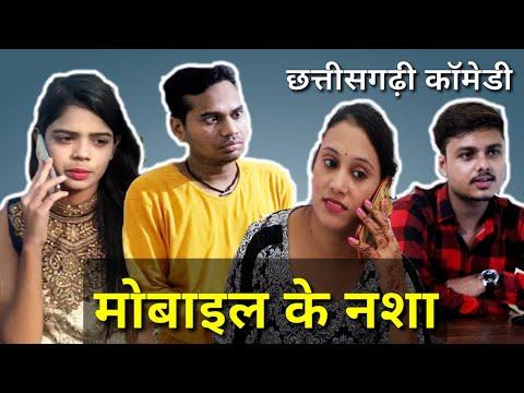 Xxx Mp4 मोबाइल के नशा Vines By Anand Manikpuri CG Comedy 3gp Sex