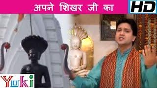 Apne Shikhar Ji Ka (Parasnath Bhajan)